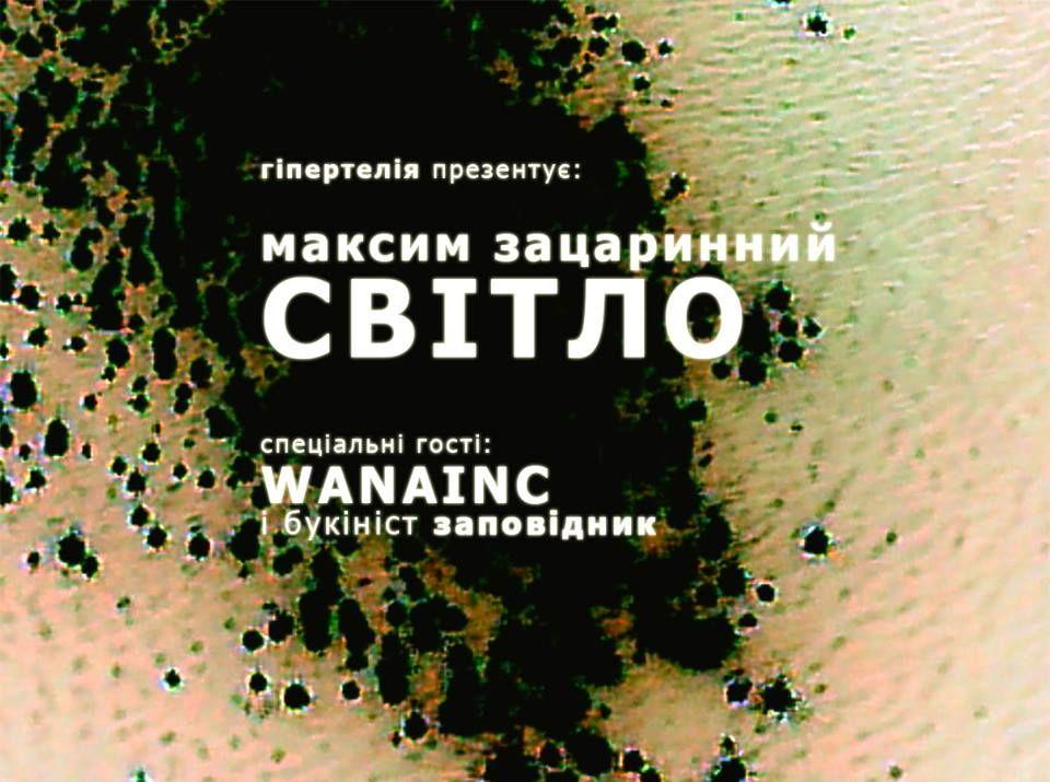 Максим Зацаринний і Гіпертелія презентують «Світло»
